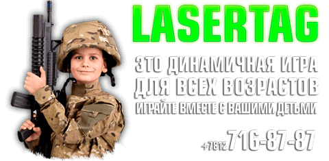 LAZER PAINTBALL
